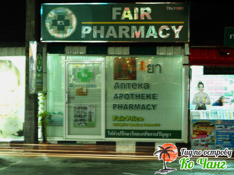 Аптека Fair Pharmacy