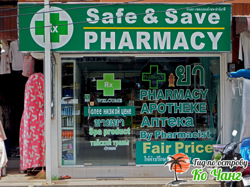 Аптека Safe Pharmacy